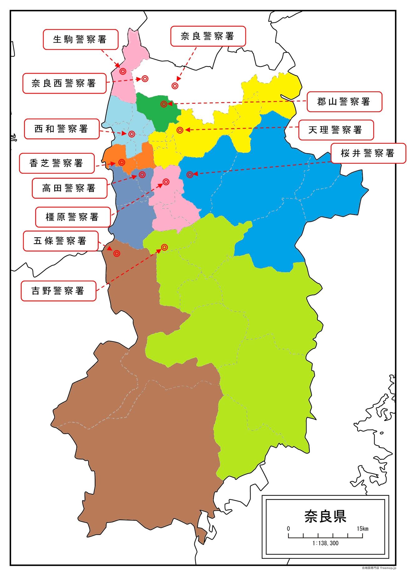 奈良県警の所轄図(車庫証明)